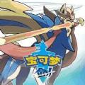 口袋妖怪剑盾
