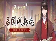 《灵猫传》启国风物志 | 第四期 相约赏秋节