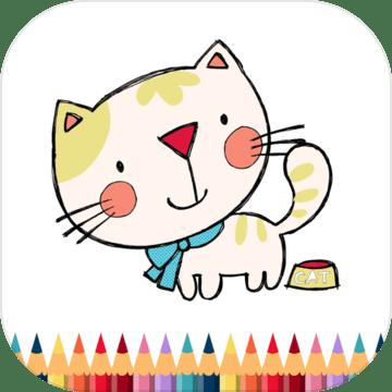 儿童动物填色画画加速器