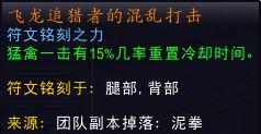 《魔兽世界》生存猎核心橙哪个好 9.0生存猎橙装选对比分析