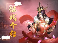 《攻城三国志》新手必看之游戏介绍