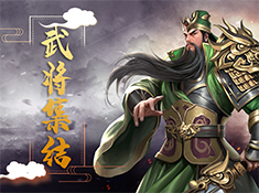 《攻城三国志》五大类型武将