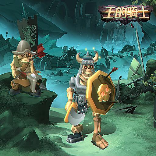 《王的骑士》游戏背景