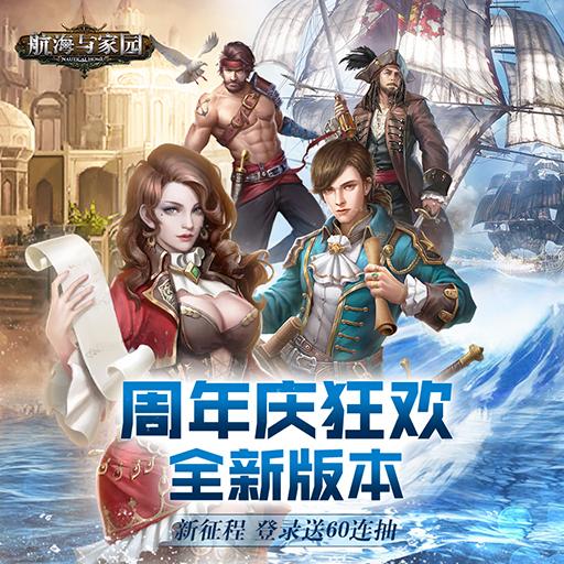 《航海与家园》1月18日大版本更新公告