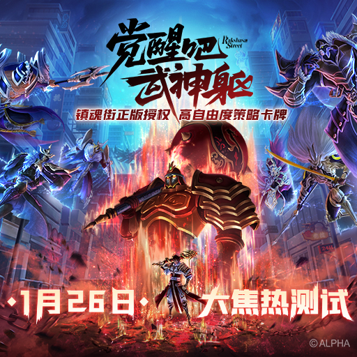 《镇魂街:武神躯》1月26日官宣开测!
