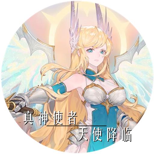 《魔卡之耀》真神的使者 希望的代言人——天使