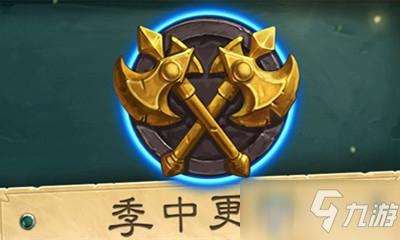《炉石传说》对决模式19.4新双职业签名宝藏介绍 新双职业签名宝藏怎么样