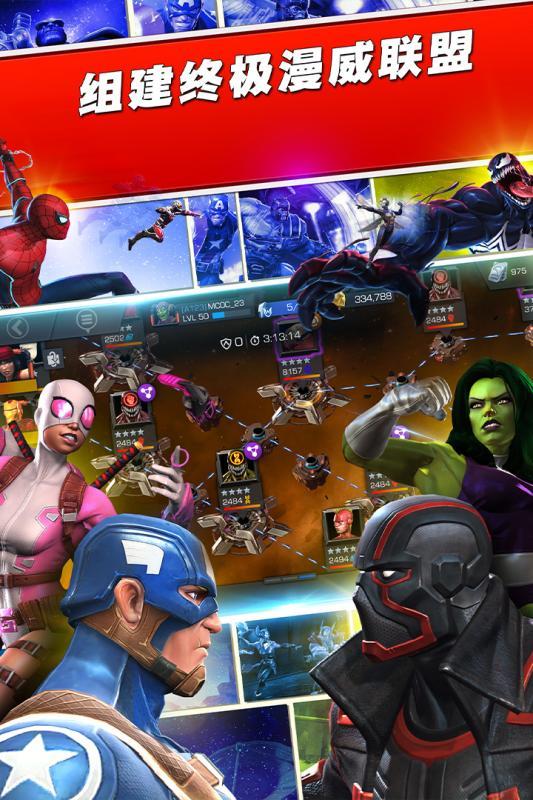 漫威:超级争霸战游戏截图3