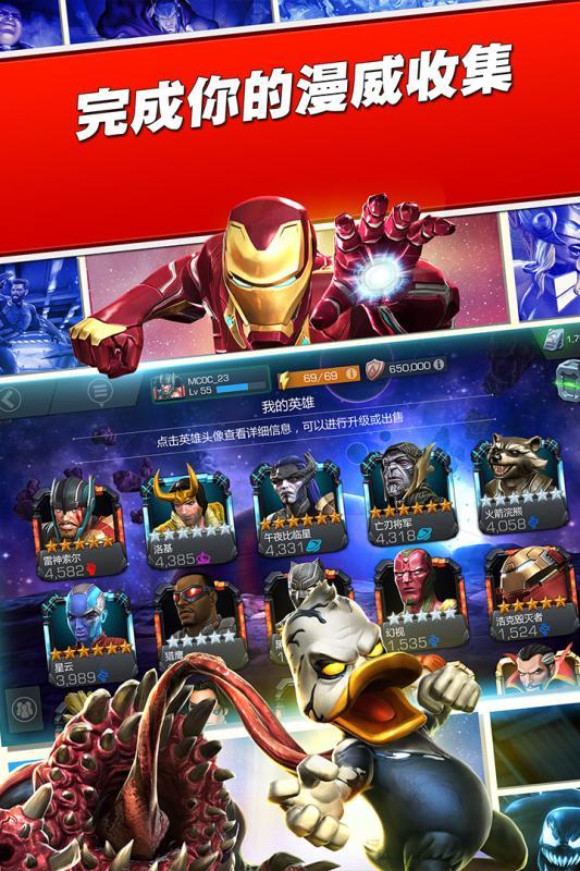 漫威:超级争霸战游戏截图2
