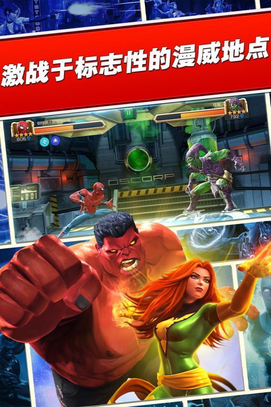 漫威:超级争霸战游戏截图1