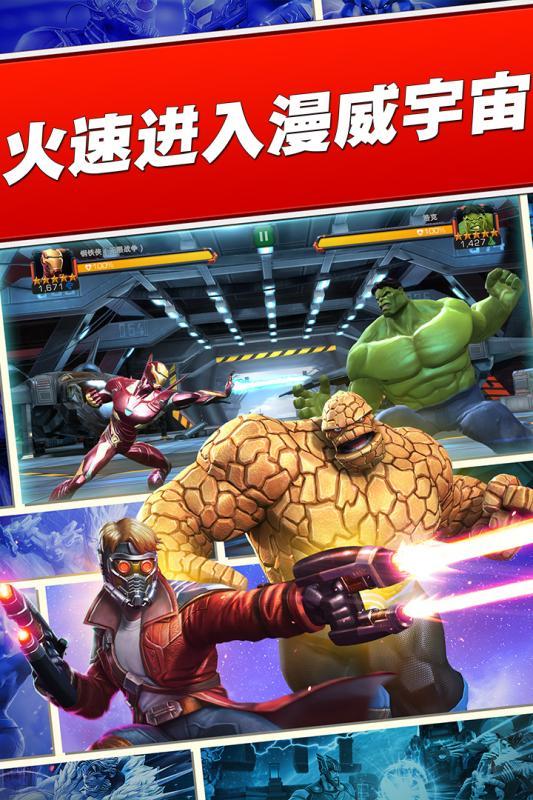 漫威:超级争霸战游戏截图0