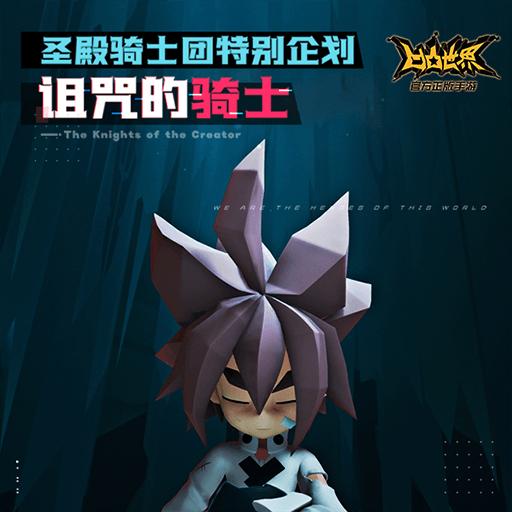 《凹凸世界》2月3日骑士团企划PV:诅咒的骑士
