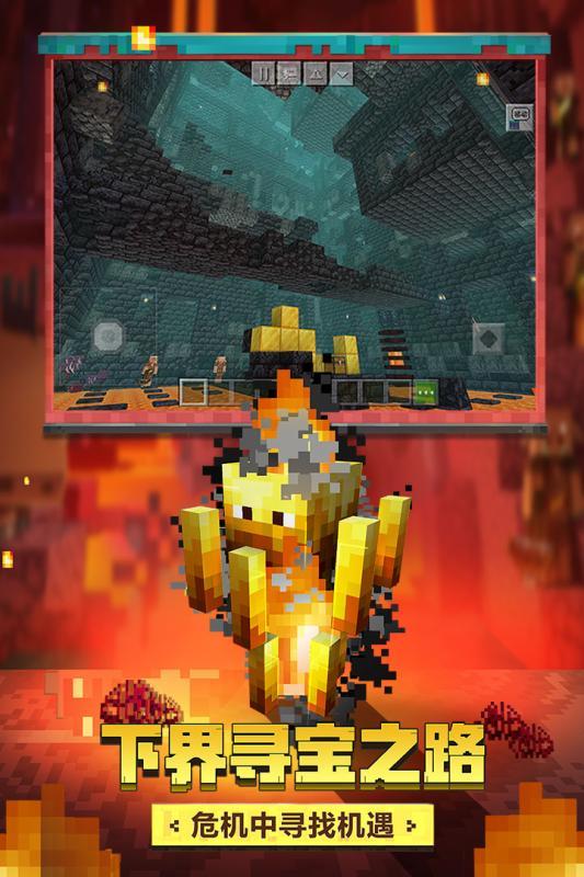 我的世界游戏截图2