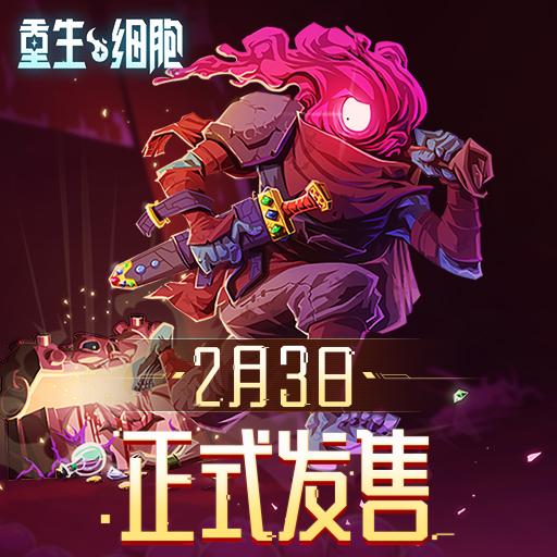 TGA年度动作游戏《重生细胞》2月3日正式上线
