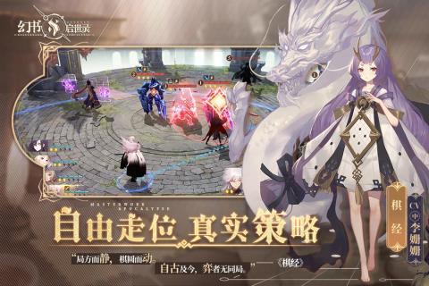幻书启世录游戏截图4