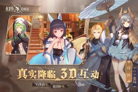 幻书启世录游戏截图3