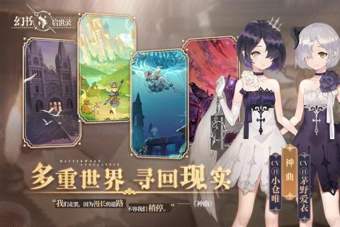 幻书启世录游戏截图2