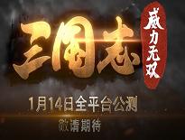 《三国志威力无双》1月14日正式全平台公测