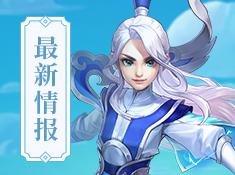 《少年仙界传》最新资讯合集