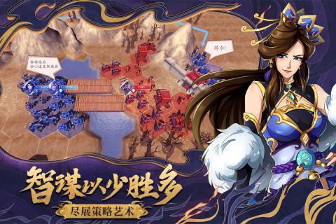 策魂三国游戏截图3