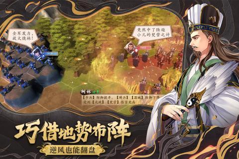 策魂三国游戏截图2