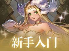 《幻境公主》四大阵营介绍