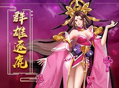 《胡莱三国3》三国选美大赛开启!