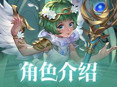 《幻境公主》英雄篇之众神领主·雅典娜