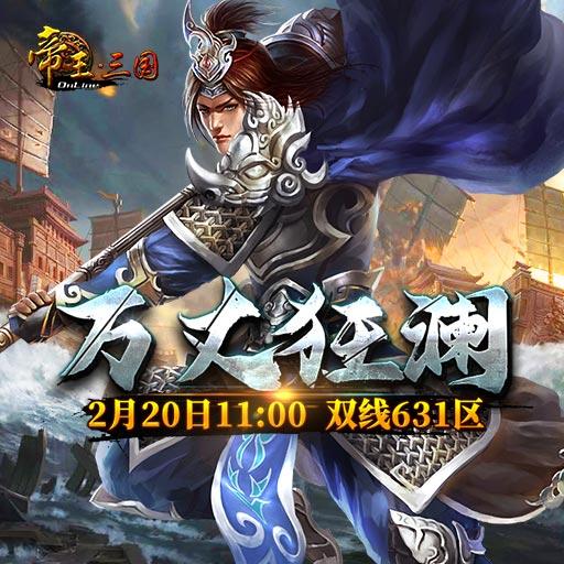 《帝王三国》双线631区2月20日开服活动