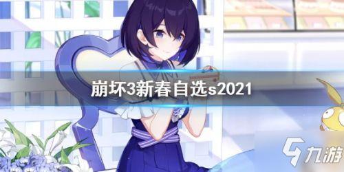 《崩坏3》春节活动2021自选s角色介绍 新春2021自选S女武神活动内容怎么玩
