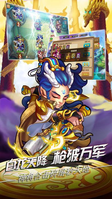 无双西游记创意三国PK西游游戏截图4