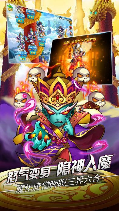 无双西游记创意三国PK西游游戏截图3