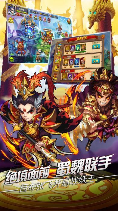 无双西游记创意三国PK西游游戏截图2