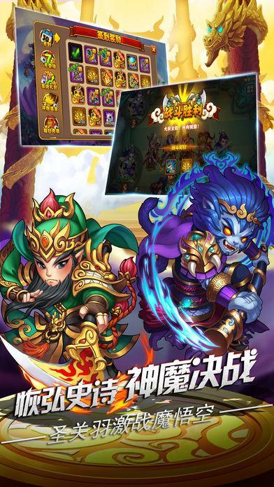 无双西游记创意三国PK西游游戏截图1