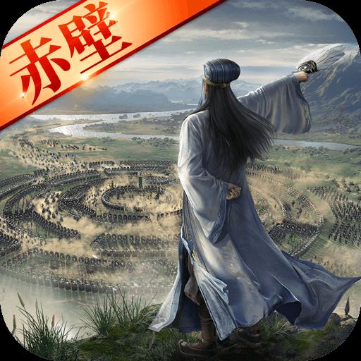 三国志·战略版 PC