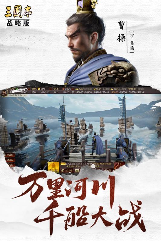 三国志·战略版游戏截图4