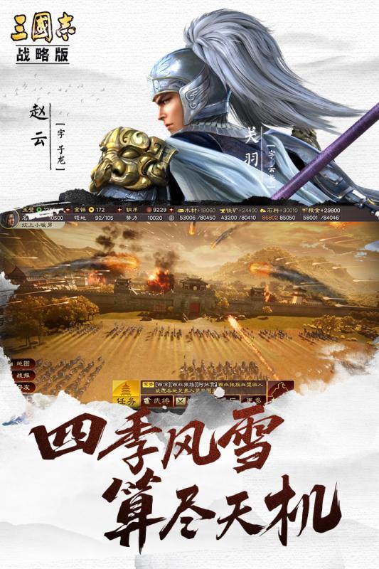 三国志·战略版游戏截图0