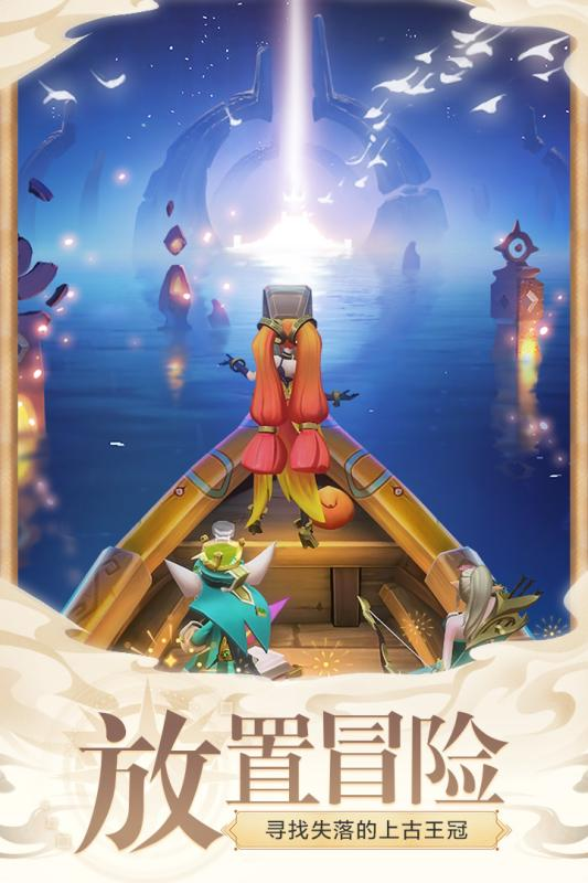 上古王冠游戏截图1