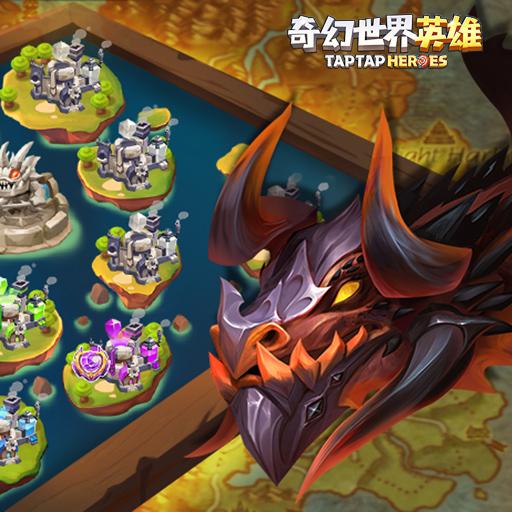 《奇幻世界英雄》全新魔塔争夺战上线!