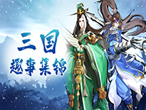 """《胡萊三國3》招聘大會 可惜了我的""""云""""!"""