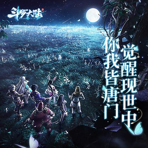 《斗罗大陆-斗神再临》PVE玩法-斗魂之路