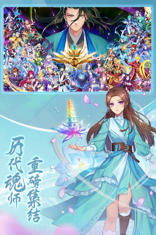斗罗十年-龙王传说游戏截图3