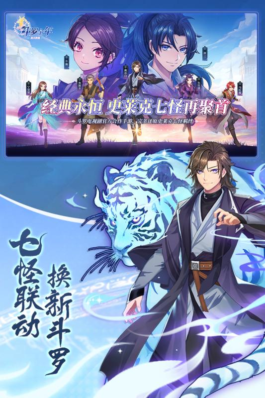 斗罗十年-龙王传说游戏截图2