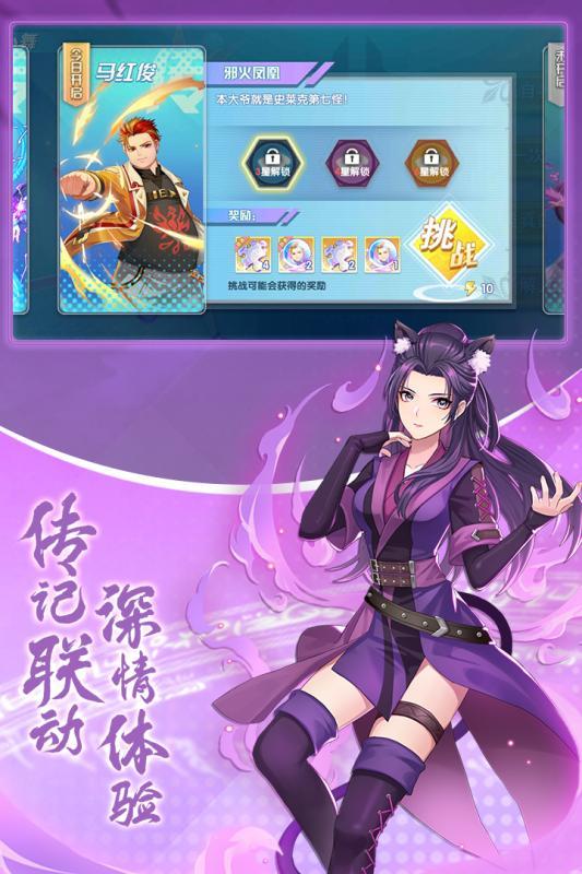 斗罗十年-龙王传说游戏截图1