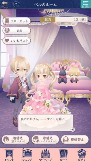 イケメン王子美女と野獣の最后の恋 人気恋爱ゲーム截图3