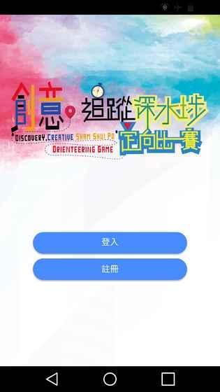 创意追踪深水埗定向比赛2018游戏截图1
