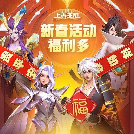 《上古王冠》春节活动爆料 五星英雄免费送!