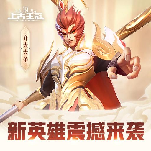 《上古王冠》新春英雄免费送 齐天大圣驾到!