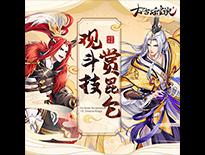 《太古妖皇訣》觀斗技 賞昆侖 斗戰山海勝新春