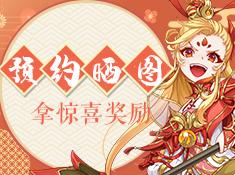 《河图寻仙记》 有奖活动首开预约赢取超值京东卡